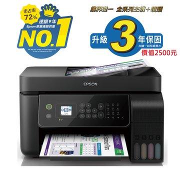 EPSON L5190 雙網四合一連續供墨複合機