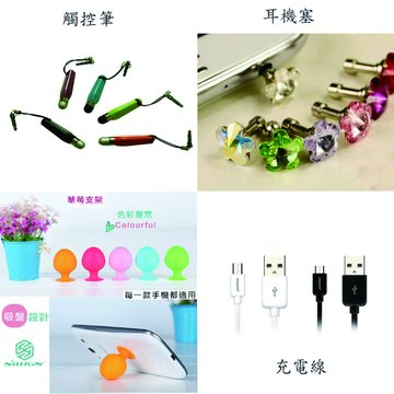 行動四喜包(耳機塞+觸控筆+充電線+草莓支架