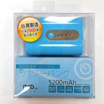 amex 頂閎 MFD行動電源5200mAh FD-06-藍