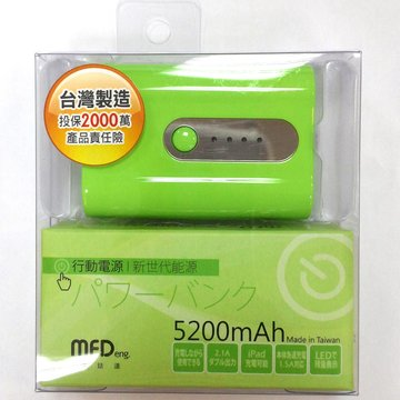 amex 頂閎 MFD行動電源5200mAh FD-06-綠