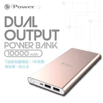 e-Power SP1904 行動電源 10000mAh-玫瑰金