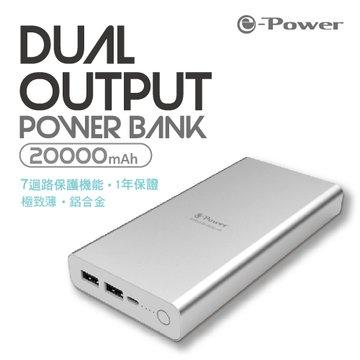 e-Power SP1903 行動電源 20000mAh-時尚銀