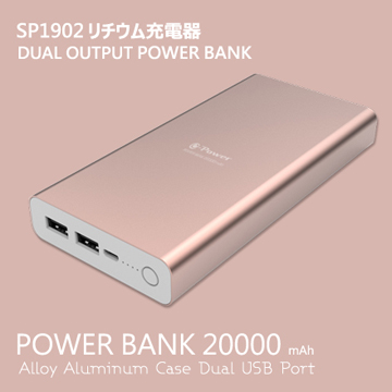 e-Power SP1902 行動電源 20000mAh-玫瑰金