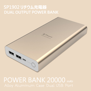 e-Power SP1902 行動電源 20000mAh-香檳金
