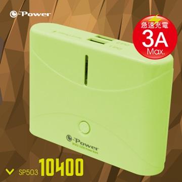e-Power SP503-10400行動電源-蘋果綠