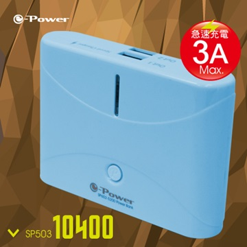 e-Power SP503-10400行動電源-天空藍