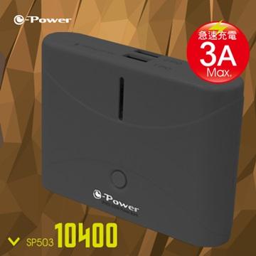 e-Power SP503-10400行動電源-神秘黑