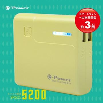 e-Power SP602-5200行動電源-鵝黃色