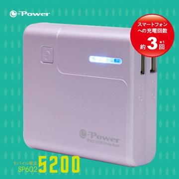 e-Power SP602-5200行動電源-薰衣紫