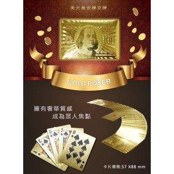 美元黃金撲克牌