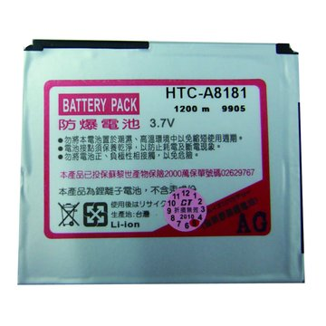 HTCDESIRE高容量電池
