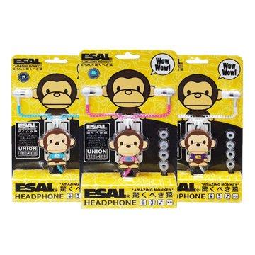 日系E-Sal猴子時尚拉鍊式耳機