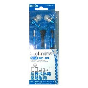 kolin 歌林SH18C-A拉鍊式線控手機耳麥-藍