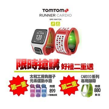 Tomtom 通騰 運動手錶耶誕促銷-錶帶+運動水壺(福利品出清)