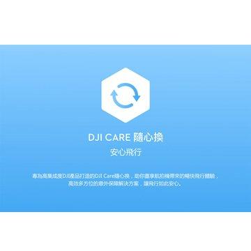 dji Care Refresh保固- 隨心換Mavic 2