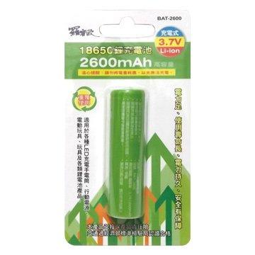 羅蜜歐18650鋰電池/2600mAh