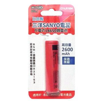 光之員 18650 三洋 高容量鋰電池/日本製