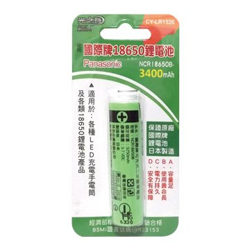 光之員 18650 國際牌超高容量鋰電池/日本製