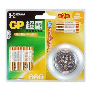 GP 超霸 鹼性電池4號10入+贈品