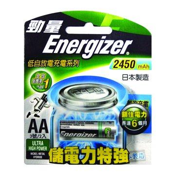 Energizer 勁量 勁量3號2450mAh*2低自放充電池