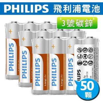 PHILIPS 飛利浦碳鋅3號電池50入