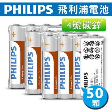 PHILIPS 飛利浦碳鋅4號電池50入