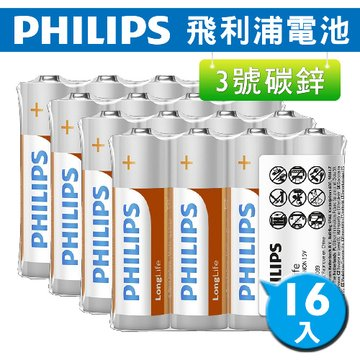 PHILIPS 飛利浦碳鋅3號電池16入 熱縮