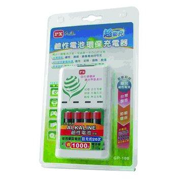 PX 大通 鹼性電池環保充電器