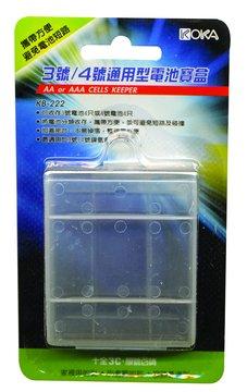 KOKA 可佳 KB-222 3號/4號通用型電池盒