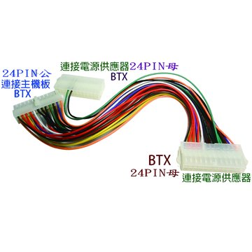 S.C.E 世淇BTX公母延長+BTX母雙電源啟動線
