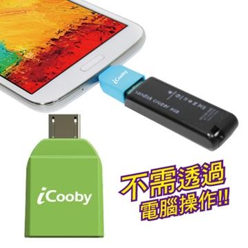iCooby OTG-227 / 綠 / OTG傳輸接頭