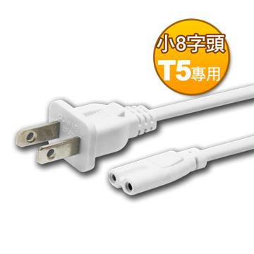 PC Park 8字頭電源線 ( T5 專用 )