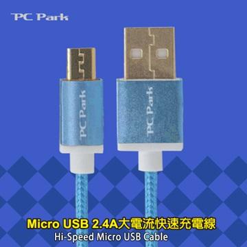 PC Park USB2.4A公/Micro USB 藍 1M 快充線