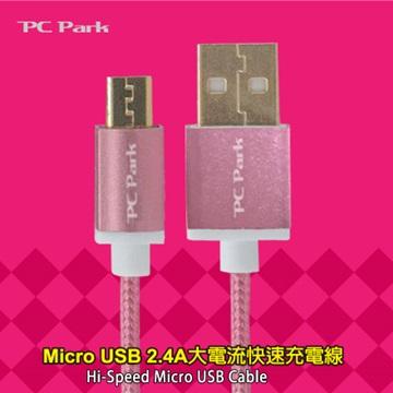 PC Park USB2.4A公/Micro USB 粉紅 1M 快充線
