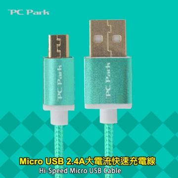 PC Park USB2.4A公/Micro USB 藍綠 1M 快充線