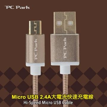 PC Park USB2.4A公/Micro USB 金 1M 快充線