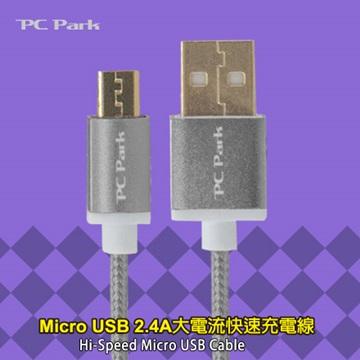 PC Park USB2.4A公/Micro USB 銀 1M 快充線