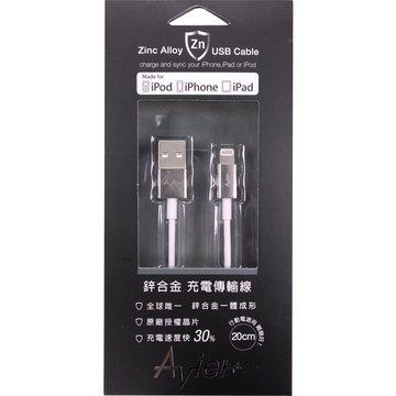 avier Lightning / USB 20CM鋅合金充電傳輸線