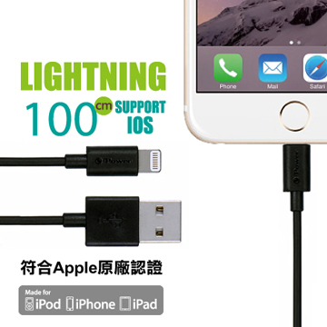 e-Power Lightning / USB 1M黑色