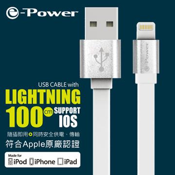 e-Power Lightning / USB 1M 銀色