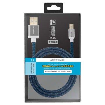 ANDY愛MAY MAY 安迪愛美眉USB2.4A公/Micro USB 藍 1M皮編快充線