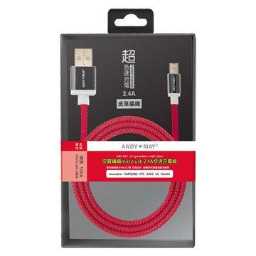 ANDY愛MAY MAY 安迪愛美眉USB2.4A公/Micro USB 紅1M皮編快充線