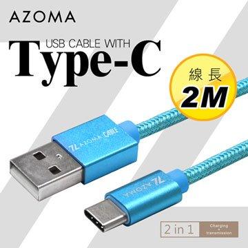 AZOMA Type-C / 海軍藍 / 2M 充電傳輸線