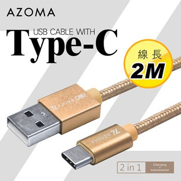 AZOMA Type-C / 香檳金 / 2M 充電傳輸線