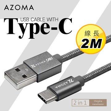 AZOMA Type-C / 金屬灰 / 2M 充電傳輸線