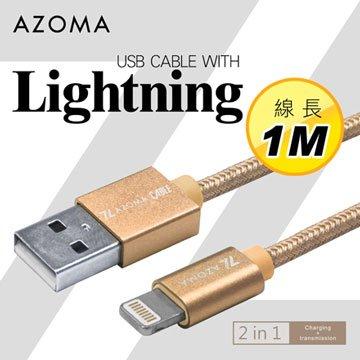 AZOMA Lightning / 香檳金 / 1M 充電傳輸線