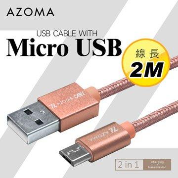 AZOMA Micro USB / 玫瑰金 / 2M 充電傳輸線