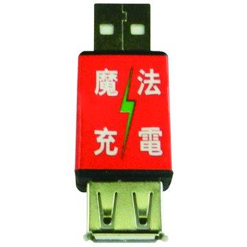 S.C.E 世淇USB A公/A母 充電轉接頭