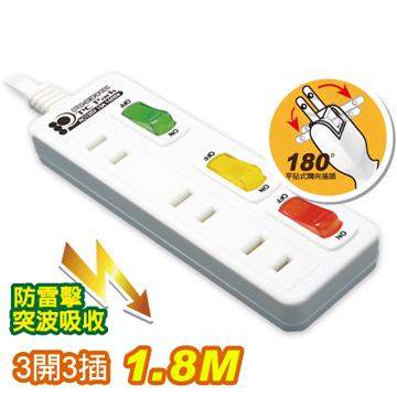 PC Park PU-2331H 三開三插 / 1.8M / 15A