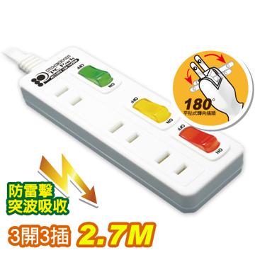 PC Park PU-2331H 三開三插 / 2.7M / 15A